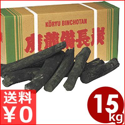 広龍 天然備長炭 15kg 太(直径3.7~4.7cm)/アウトドア木炭 メーカー取寄品