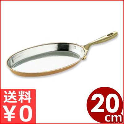 SW 銅製 小判フライパン 20cm