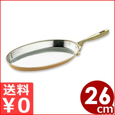 SW 銅製 小判フライパン 26cm 《メーカー取寄》/熱の回りが早いフライパン 銅フライパン 楕円形フライパン