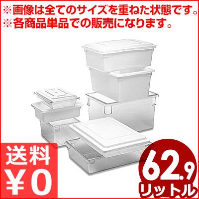 PCフードボックス 1/1(660×457mm)×高さ305mm 3328/ポリカーボネイト製保存容器 メーカー取寄品
