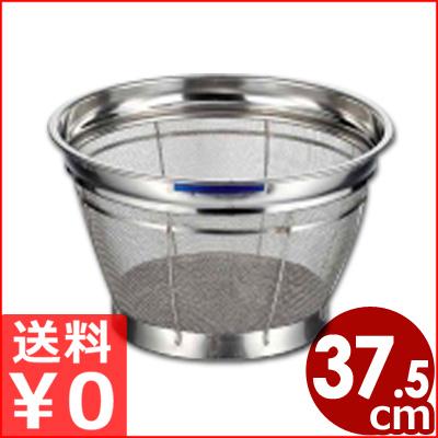 弁慶 ステンレス深型ざる 細目 カラーバー付 37.5cm ブルー 水切りざる 米揚げざる メーカー取寄品