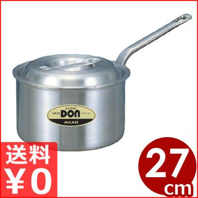 DON アルミ深型片手鍋 27cm 8.4リットル/アルミ鍋 ガス火用 メーカー取寄品