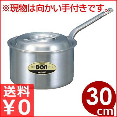 DON アルミ深型片手鍋 30cm 12.5リットル/アルミ鍋 向かい手付き ガス火用 メーカー取寄品