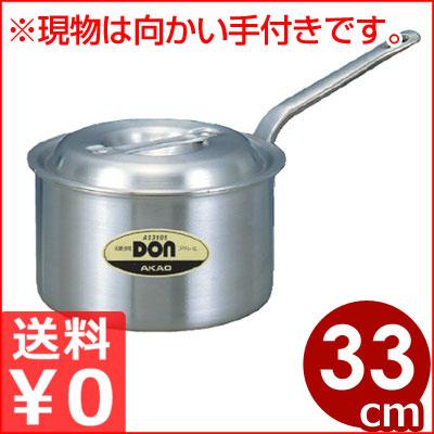 DON アルミ深型片手鍋 33cm 17リットル/アルミ鍋 向かい手付き ガス火用 メーカー取寄品