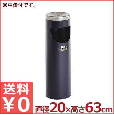 プロコスモス 灰皿 Sサイズ くず入れ缶付属 《メーカー取寄》/吸殻入れ ごみ箱 ダストボックス
