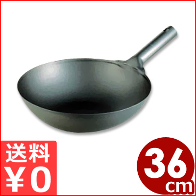 純チタン北京鍋 36cm 共柄/片手中華鍋 チャイナパン