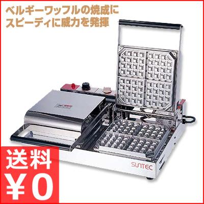 サンテック ベルジャンワッフル 角型 2連タイプ SBW-200/業務用電気ワッフルベーカー ワッフルメーカー メーカー取寄品