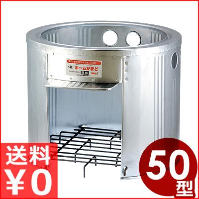 ホームかまど アルスター鋼板製 直径50×高さ42.5cm 7~10升炊き用 HK‐500/多目的かまど