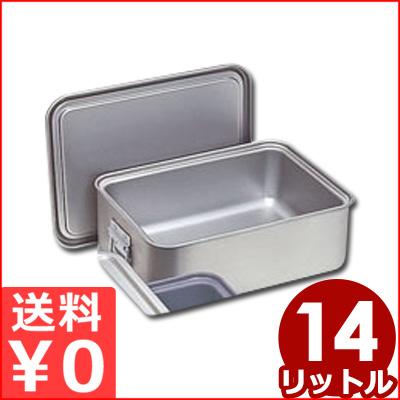 角型アルミ二重米飯缶 14L 両側持ち手付き 264-D ご飯コンテナ 保温構造 メーカー取寄品