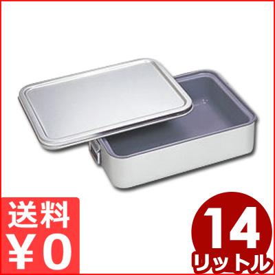 角型アルミ二重米飯缶 14L 内面スミフロン 264-DS/ご飯コンテナ 保温構造 メーカー取寄品