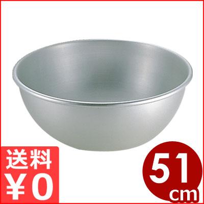 硬質アルミボール Φ51cm/金属ボール アカオアルミ