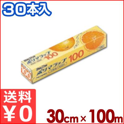 信越ポリマー ポリマラップ 30cm×100m 30本入/業務用ラップ メーカー取寄品