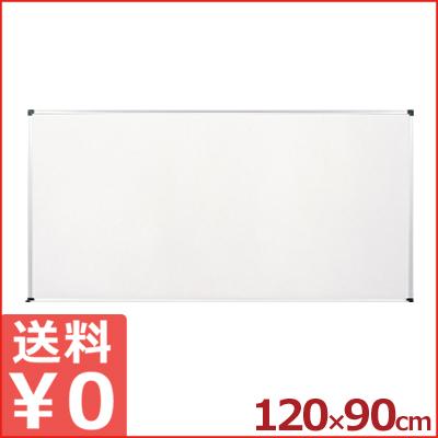 ホーロー ホワイトボード 無地 H-912 120×90cm 《メーカー取寄》/壁掛け