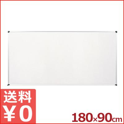 ホーロー ホワイトボード 無地 H-918 180×90cm 《メーカー取寄》 壁掛け