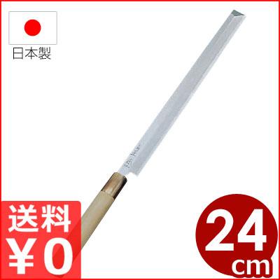 正本和庖刀 本霞・玉白鋼 タコ引刺身包丁 24cm/本職用和包丁 メーカー取寄品