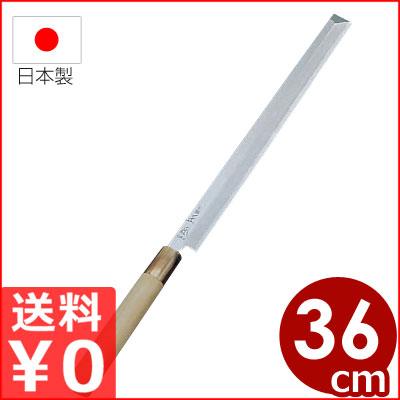 正本和庖刀 本霞・玉白鋼 タコ引刺身包丁 36cm/本職用和包丁 メーカー取寄品