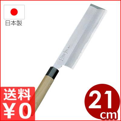 正本和庖刀 本霞・玉白鋼 東形薄刃包丁 21cm/本職用和包丁 メーカー取寄品