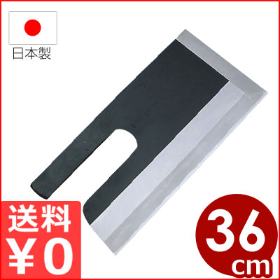 正本和庖刀 本霞・玉白鋼 ソバ切包丁 36cm/本職用和包丁 メーカー取寄品