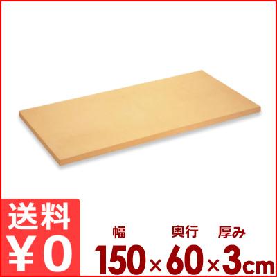アサヒゴム クッキントップ 116号 150×60cm×厚さ3cm/業務用合成ゴムまな板 耐熱130℃ メーカー取寄品