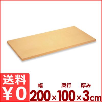 アサヒゴム クッキントップ 119号 200×100cm×厚さ3cm/業務用合成ゴムまな板 耐熱130℃ メーカー取寄品