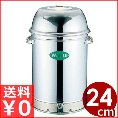 燻製対応 マルチオーブン 24cm WS-24/18-0ステンレス製 燻製オーブン メーカー取寄品