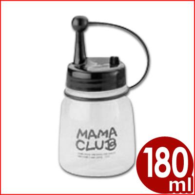 ママクラブ ディスペンサー 180ml MC-25 ブラック ドレッシング容器