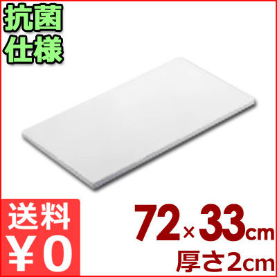 東和 業務用抗菌まな板 K-72 72×33×2cm ポリエチレン製/カッティングボード メーカー取寄品