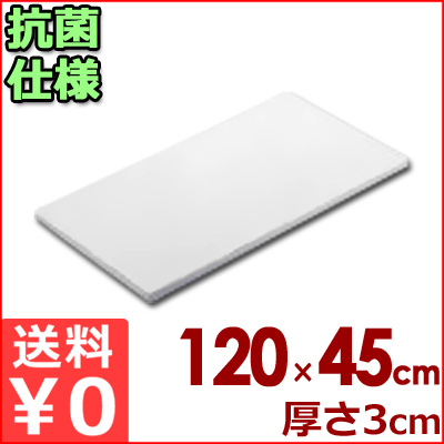 東和 業務用抗菌まな板 K-1200 120×45×3cm ポリエチレン製/カッティングボード メーカー取寄品