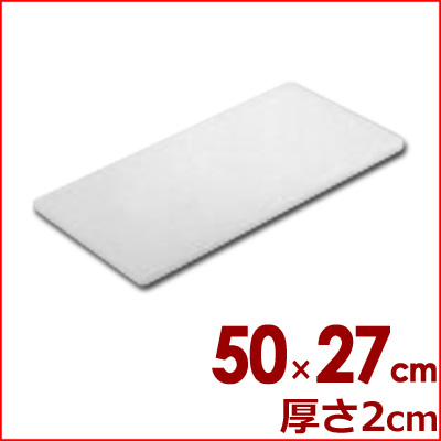 東和 業務用まな板 N-50 50×27×2cm ポリエチレン製 カッティングボード