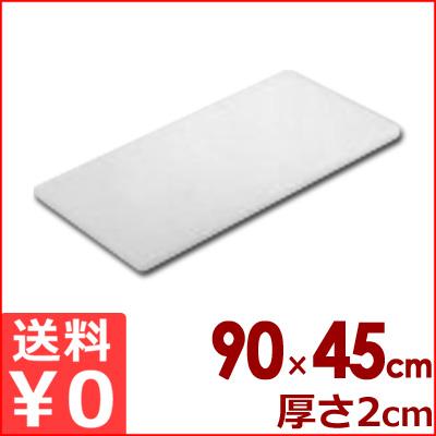 東和 業務用まな板 N-90 90×45×2cm ポリエチレン製/カッティングボード メーカー取寄品