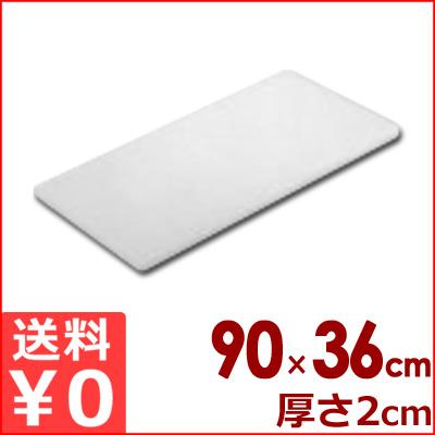 東和 業務用まな板 NS-90 90×36×2cm ポリエチレン製/カッティングボード メーカー取寄品