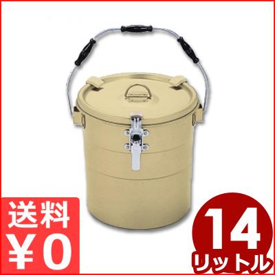 アルミ食缶 14L 一重クリップ付き/汁缶 配膳食缶 給食食缶 フタロック機構 メーカー取寄品