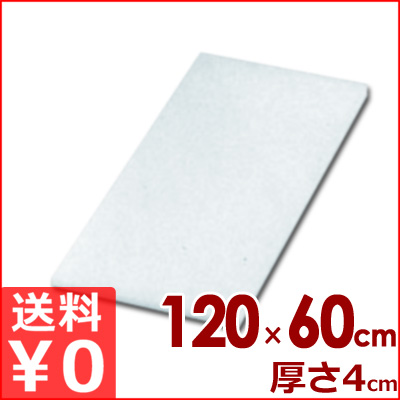 リケン 業務用ポリエチレンまな板 R-4013 1200×600×40mm/カッティングボード メーカー取寄品