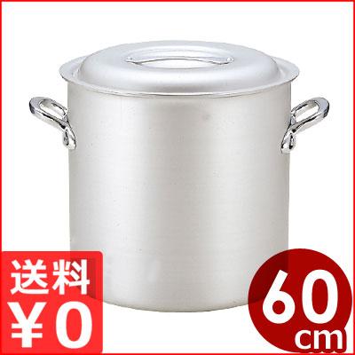 北陸アルミ マイスター寸胴鍋 60cm 164リットル フタ付き/業務用アルミ寸胴鍋 メーカー取寄品