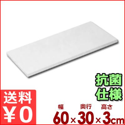 トンボ抗菌カラーまな板 業務用 60×30×3cm 白/カッティングボード メーカー取寄品