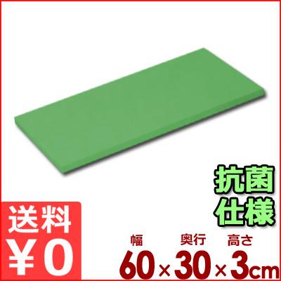 トンボ抗菌カラーまな板 業務用 60×30×3cm グリーン/カッティングボード