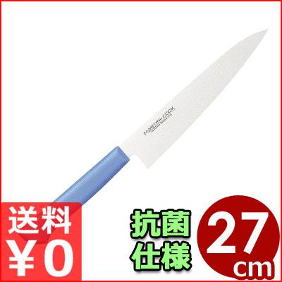マスターコック 抗菌カラーハンドル牛刀 青 27cm MCGK270M ステンレス包丁 メーカー取寄品