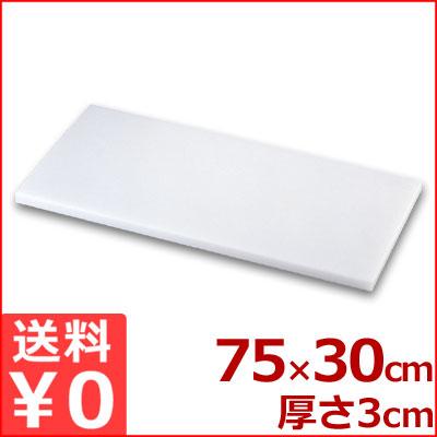 住友 スーパー耐熱まな板 S-1WK 75×30×厚3cm/熱湯消毒可 業務用まな板 メーカー取寄品