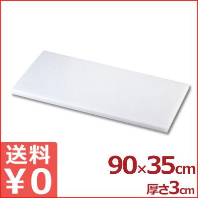 住友 スーパー耐熱まな板 S-2WK 90×35×厚3cm 熱湯消毒可 業務用まな板 メーカー取寄品