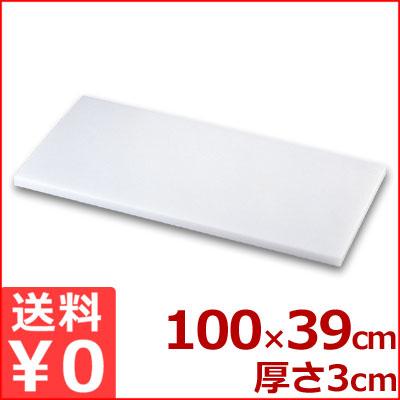 住友 スーパー耐熱まな板 MYWK 100×39×厚3cm 熱湯消毒可 業務用まな板 メーカー取寄品