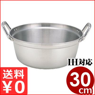 北陸アルミ 業務用マイスター IH料理鍋 30cm 7.2リットル IH対応/業務用アルミ両手鍋 メーカー取寄品