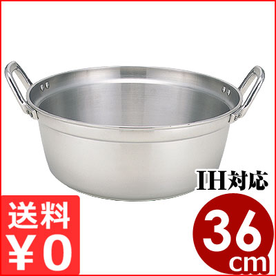 北陸アルミ 業務用マイスター IH料理鍋 36cm 13リットル IH対応/業務用アルミ両手鍋 メーカー取寄品
