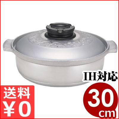 IHマイスター ちり鍋 30cm IH対応/アルミ卓上鍋 宴会鍋 メーカー取寄品