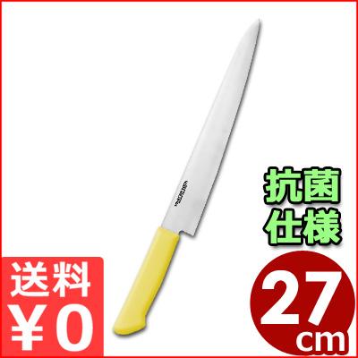 マスターコック 抗菌カラーハンドル筋引包丁 イエロー 27cm MCSK270Y ステンレス包丁 メーカー取寄品