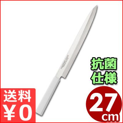 マスターコック 抗菌カラーハンドル柳刃包丁 ホワイト 27cm MCYK270W/ステンレス包丁 メーカー取寄品