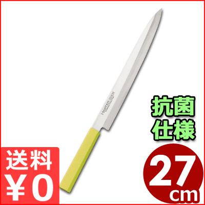 マスターコック 抗菌カラーハンドル柳刃包丁 イエロー 27cm MCYK270Y/ステンレス包丁 メーカー取寄品