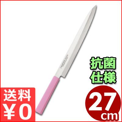 マスターコック 抗菌カラーハンドル柳刃包丁 ピンク 27cm MCYK270P ステンレス包丁 メーカー取寄品