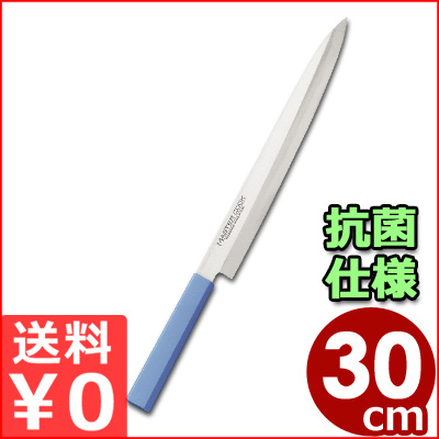 衛生管理に便利 用途で色分けが可能なモリブデンバナジウム包丁  マスターコック 抗菌カラーハンドル柳刃包丁 ブルー 30cm MCYK300M ステンレス包丁 メーカー取寄品