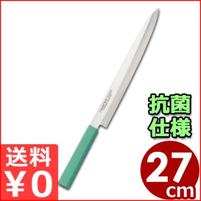 マスターコック 抗菌カラーハンドル柳刃包丁 グリーン 27cm MCYK270G/ステンレス包丁 メーカー取寄品