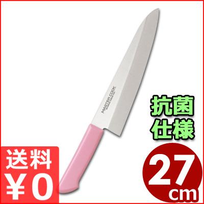 マスターコック 抗菌カラーハンドル洋出刃包丁 ピンク 27cm MCDK270P/ステンレス包丁 メーカー取寄品